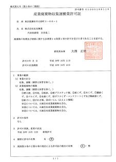 群馬県産業廃棄物収集運搬業許可証.png