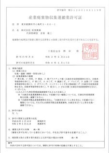拓実興業許可証(千葉県).png