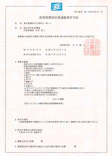 兵庫県産業廃棄物収集運搬業許可証.png