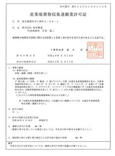 千葉県産業廃棄物収集運搬業許可書.png