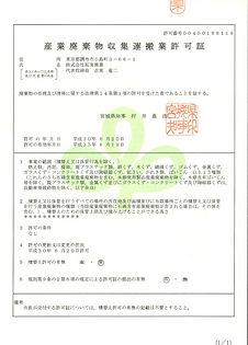 宮城県産業廃棄物許可書.jpg