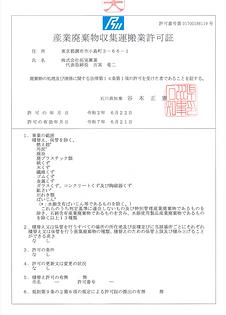 石川県産業廃棄物収集運搬業許可証.png