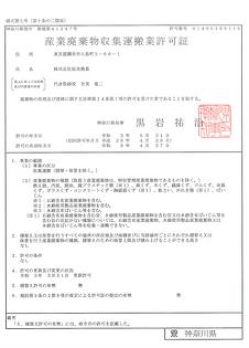 拓実興業許可証(神奈川県).png