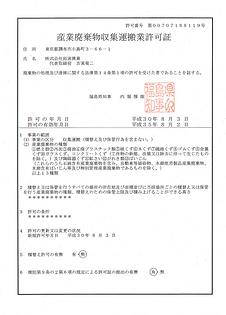福島県産業廃棄物許可書.png