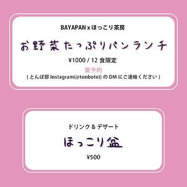 202011岡山_アートボード 1-02.jpg