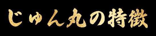 じゅん丸の特徴.png