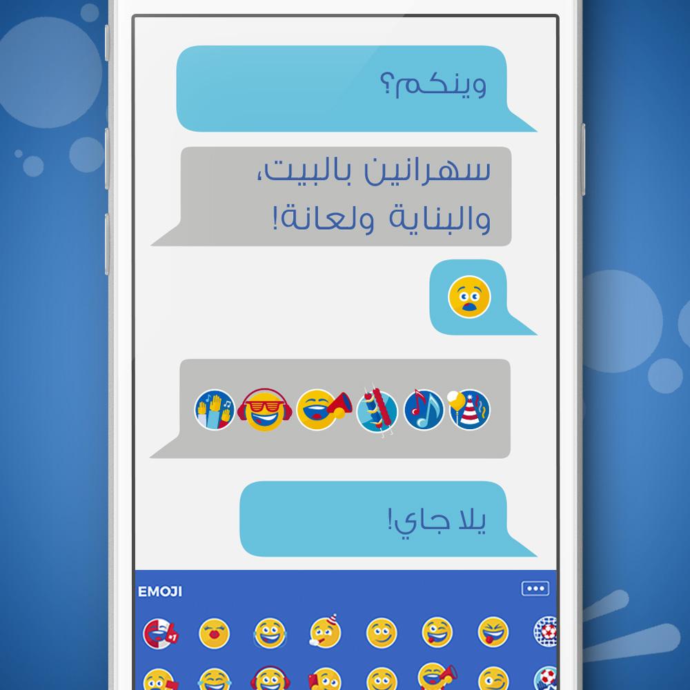 Pepsi -- Pepsimojicampaign -- 1607 -- Emoji text -- 3 --