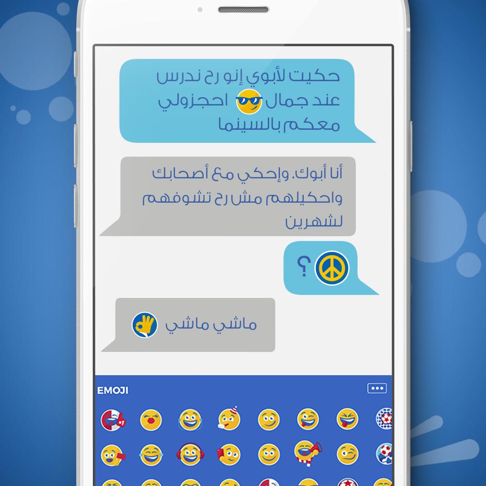 Pepsi -- Pepsimojicampaign -- 1607 -- Emoji text -- 4 --