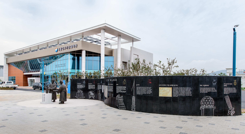 국립대구기상과학관