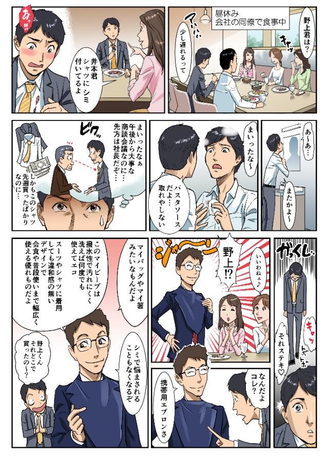 マンガ広告.jpg