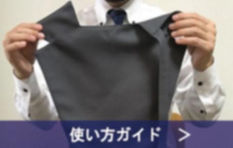 使い方ガイド.jpg