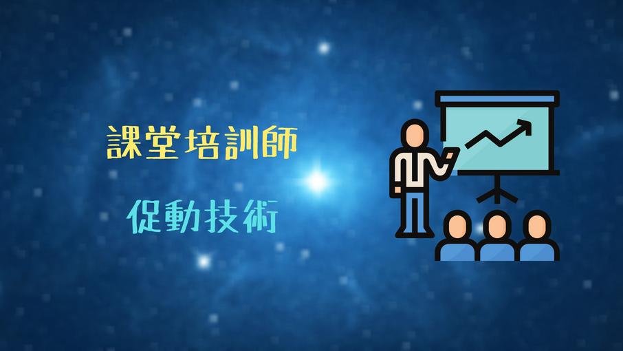 course - 課堂培訓師促動技術.png