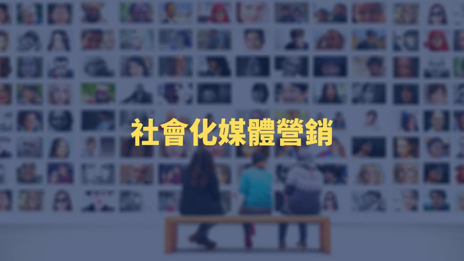course - 社會化營銷.png