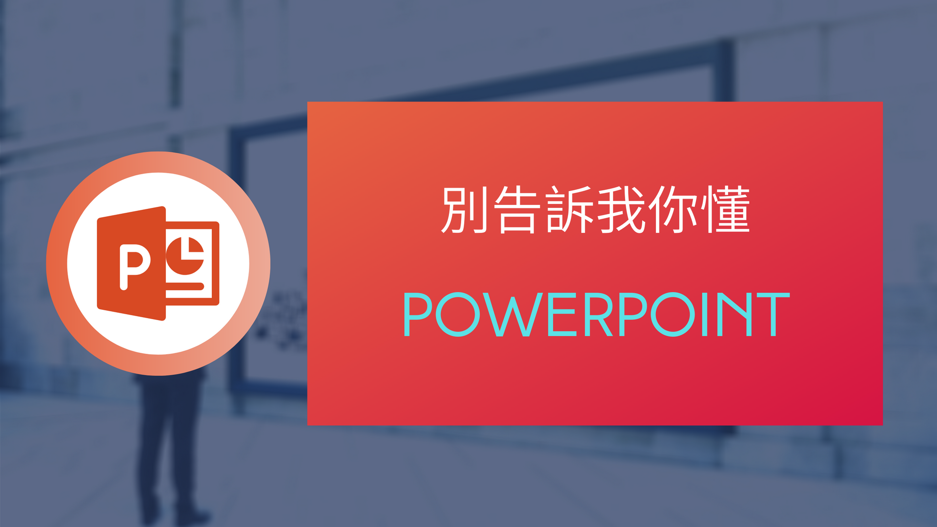 course - 別告訴我你懂PPT.png