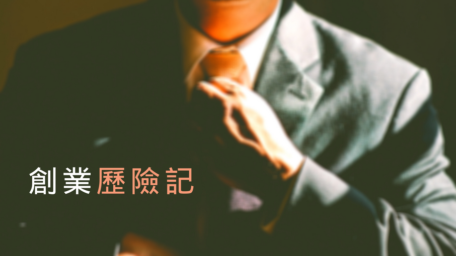 course - 創業歷險記.png