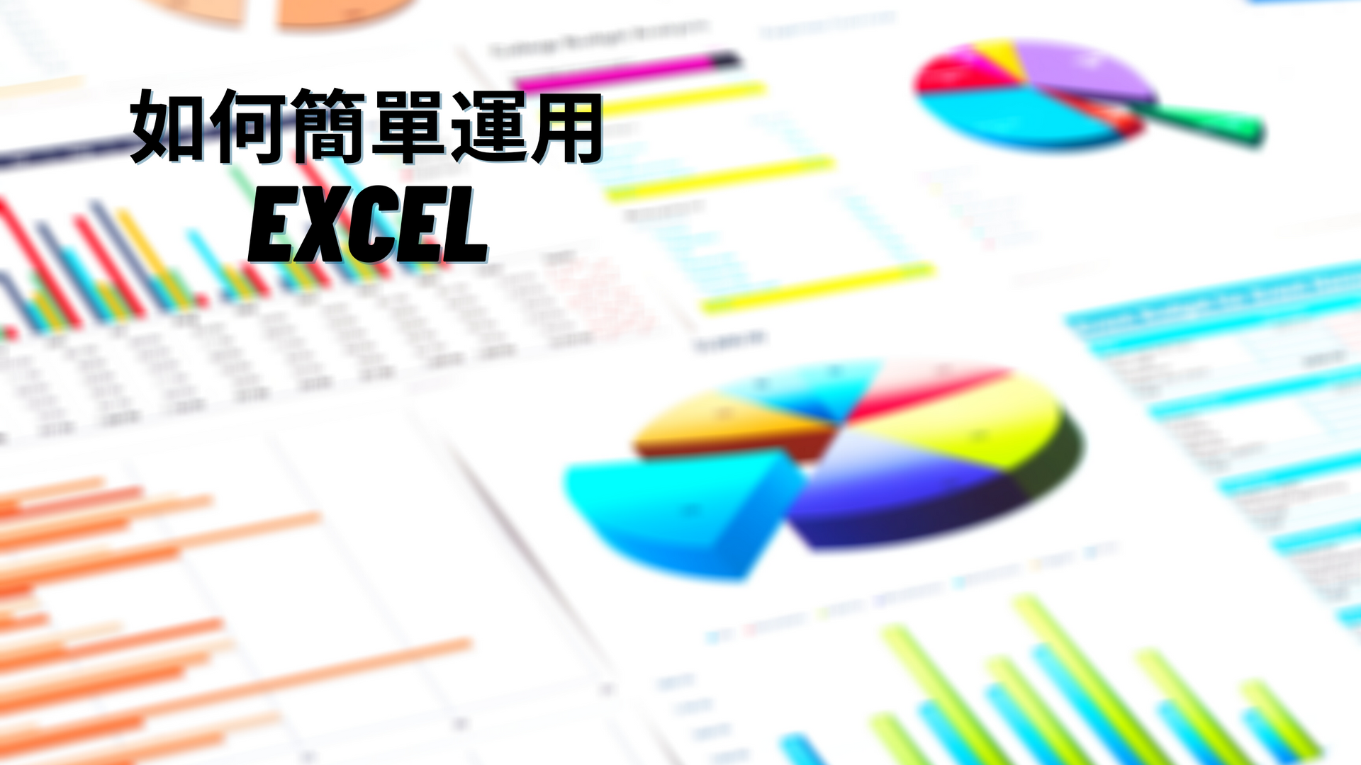 course - 如何簡單運用Excel.png