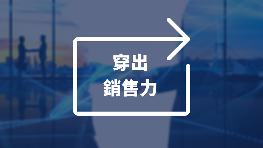 course - 傳出銷售力.png