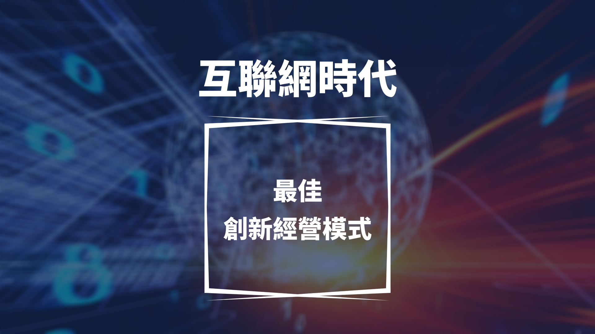 course - 互聯網時代.png