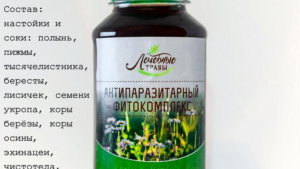 АНТИПАРАЗИТАРНЫЙ ФИТОКОМПЛЕКС