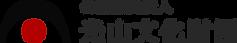 光山文化財団 logo.png