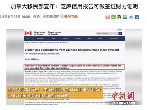 用芝麻信用报告,申请加拿大签证的实与虚| 邦加移民