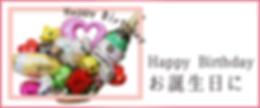 マテリアル風船 お誕生日 祭 イベント