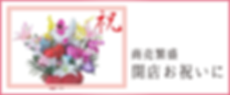 マテリアル風船 開店 祭 イベント