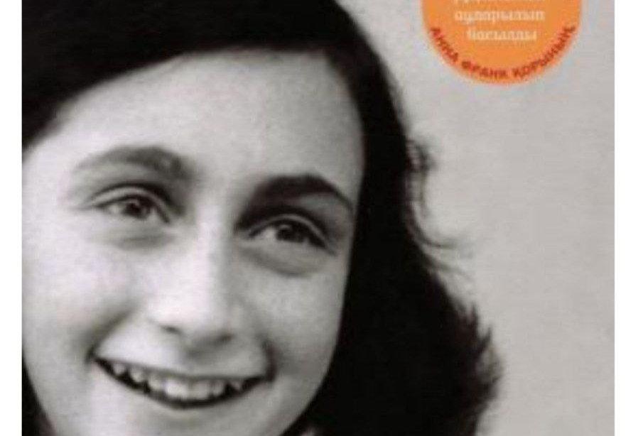Книга Анна Франк. Пана: Хат түріндегі күнделік