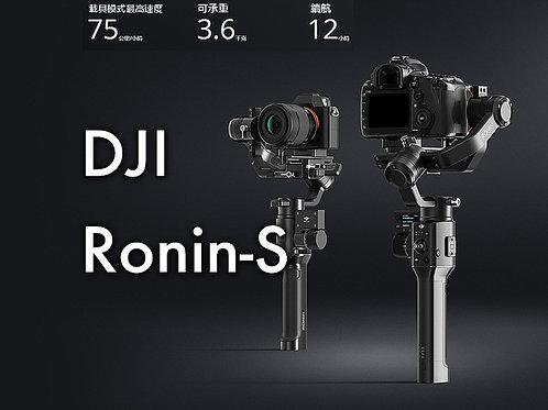 DJI ronin S / ronin-s 三軸電子穩定器 6折!