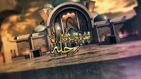 رحلة العلوم الإسلامية