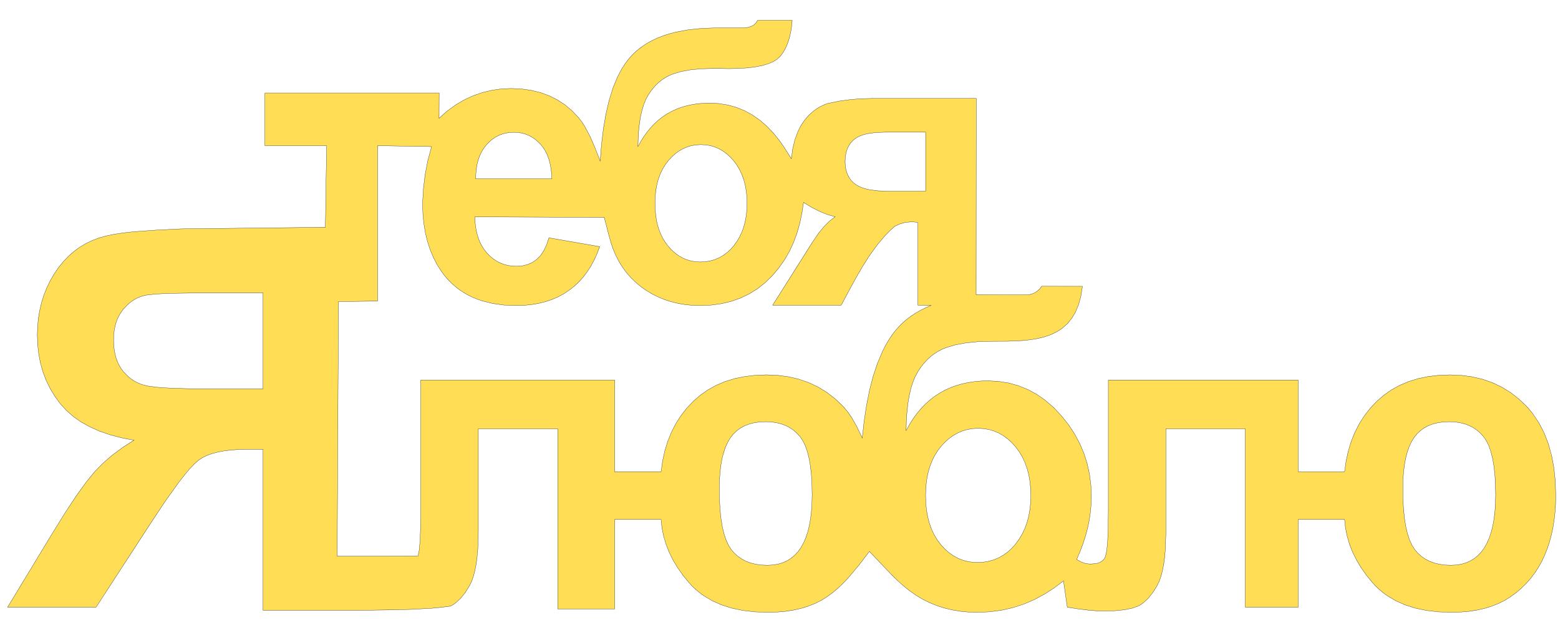 Буквы_ПВХ_Свадьба_9