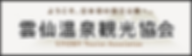 雲仙温泉観光協会