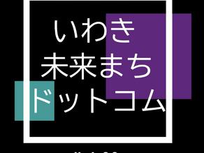 【動画】いわき未来まちドットコム.Vol02