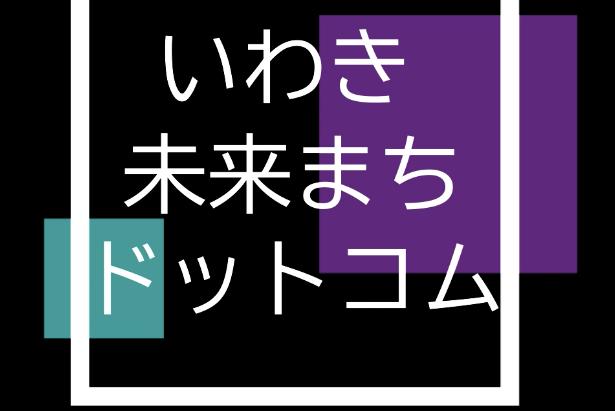 【動画】いわき未来まちドットコム.Vol01