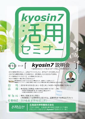 kyosin7活用セミナーチラシsozai_アートボード 1.png