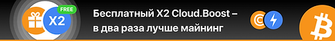 ctb_x2boost-free_banner_728x90-02-RU@2x.