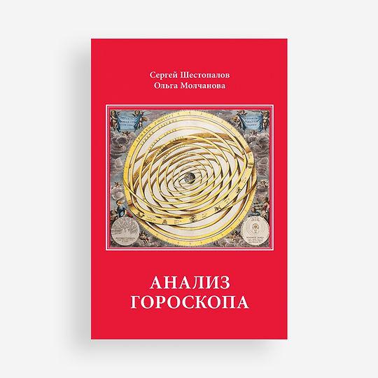 Учебник «Анализ гороскопа»