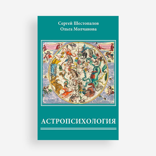 Учебник «Астропсихология»