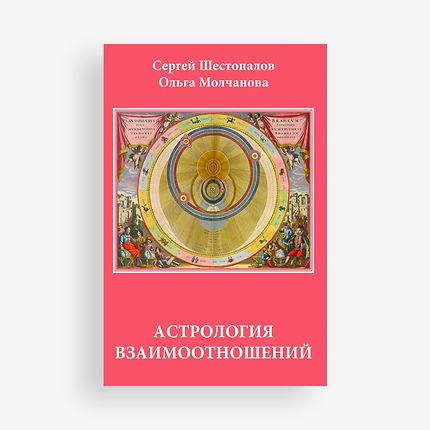 Учебник «Астрология взаимоотношений»