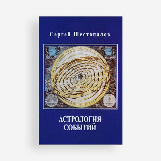 Учебник «Астрология событий»