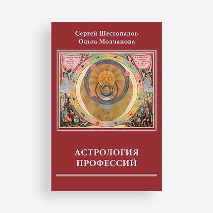 Учебник «Астрология профессии»