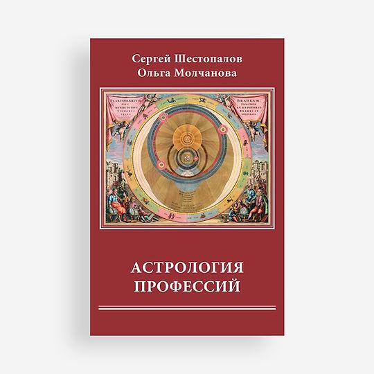 Учебник «Астрология профессий»