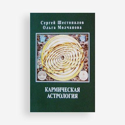 Учебник «Кармическая астрология»