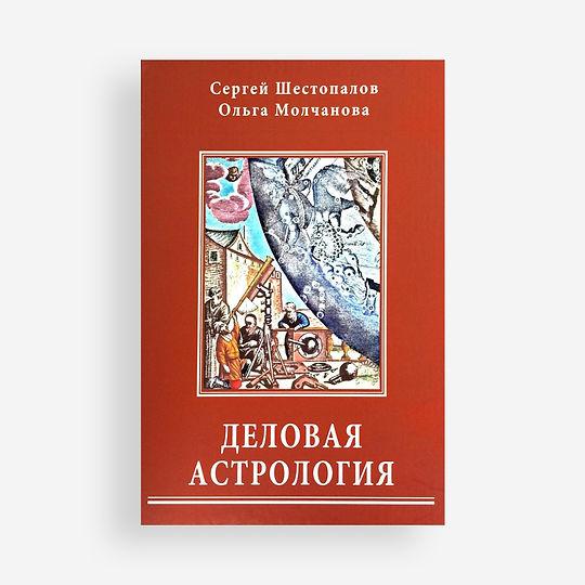 Учебник «Деловая астрология»