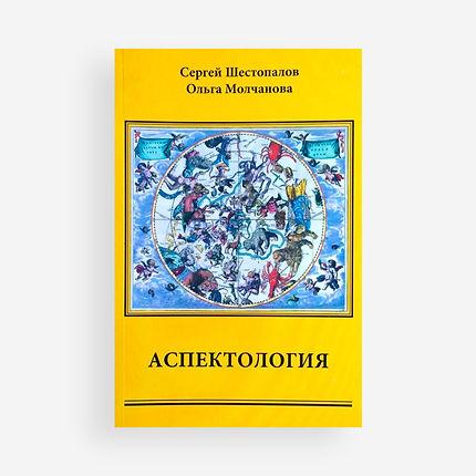 Учебник «Аспектология»
