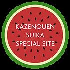 imag_suika_title.png