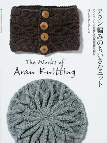 アラン編みのちいさなニット