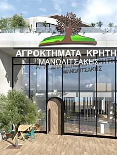 Bureaux de la société AGROKTIMATA KRITIS, Athènes