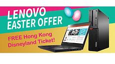 Lenovo 2018 Easter Promotion