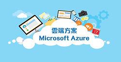 Microsoft Azure 校園雲端服務